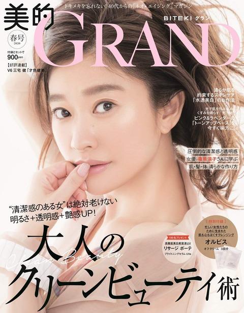 美的GRAND(グラン) 2020 春号