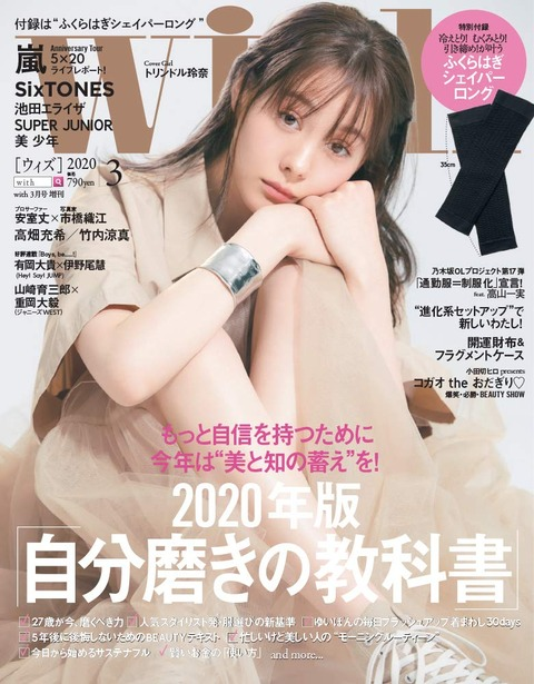 with(ウィズ) 2020年 3月号 増刊