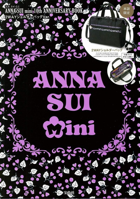 ANNA SUI mini 10th ANNIVERSARY BOOK 2WAYショルダーバッグVer.