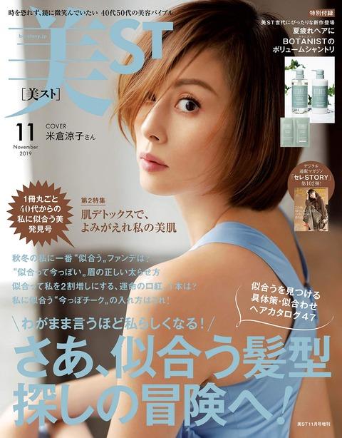 美ST(ビスト) 2019年 11月号 増刊