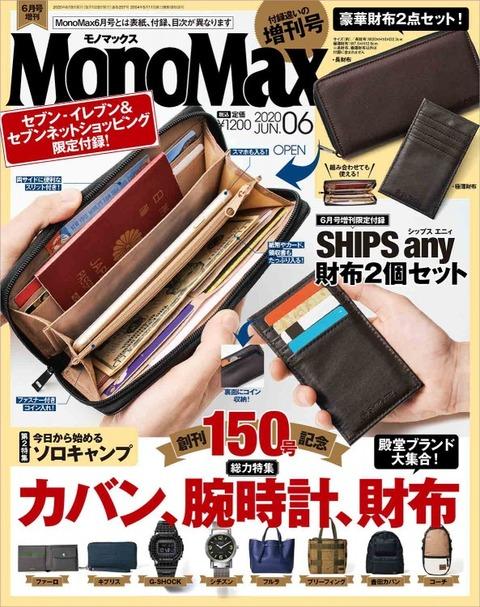 MonoMax(モノマックス) 2020年 6月号 増刊