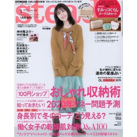 steady.(ステディ.) 2020年 1月号 増刊