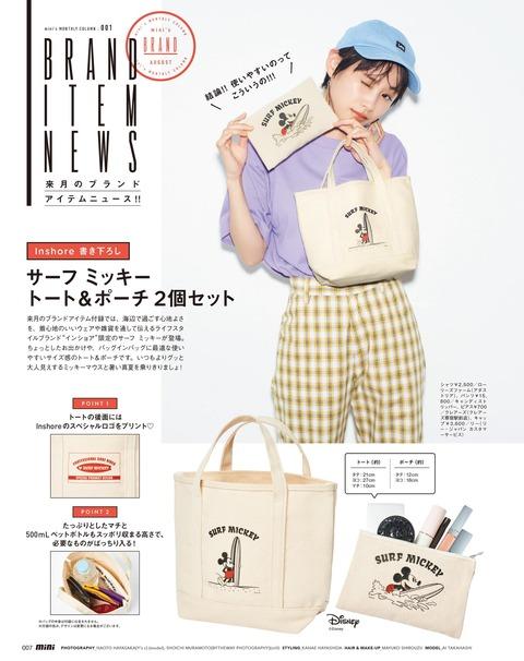 mini(ミニ) 2019年 9月号