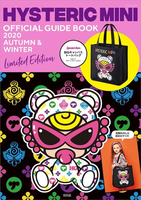 HYSTERIC MINI OFFICIAL GUIDE BOOK 2020 AUTUMN & WINTER Limited