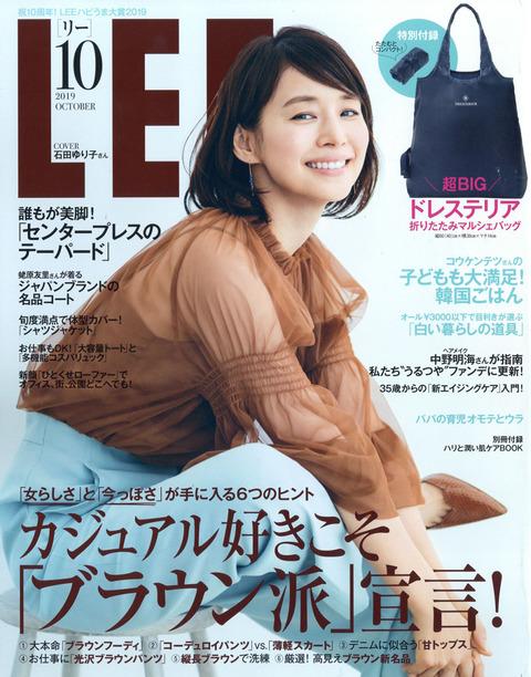 LEE(リー) 2019年 10月号