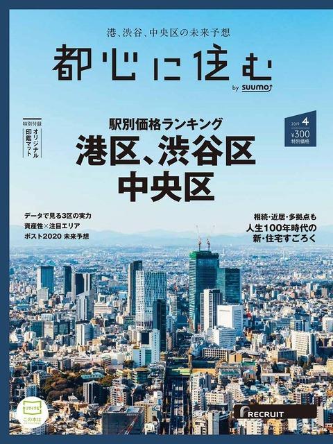 都心に住む by SUUMO (バイ スーモ) 2019年 4月号 表紙