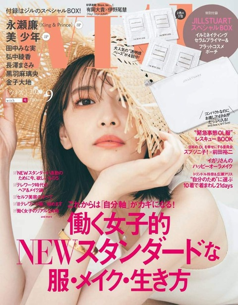 with(ウィズ) 2020年 9月号