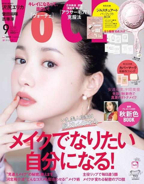 VOCE(ヴォーチェ) 2019年 9月号