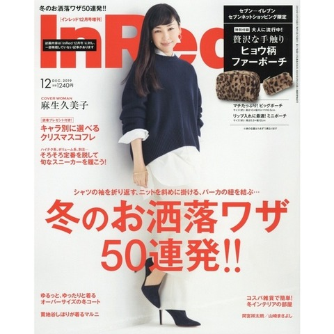 In Red(インレッド) 2019年 12月号 増刊