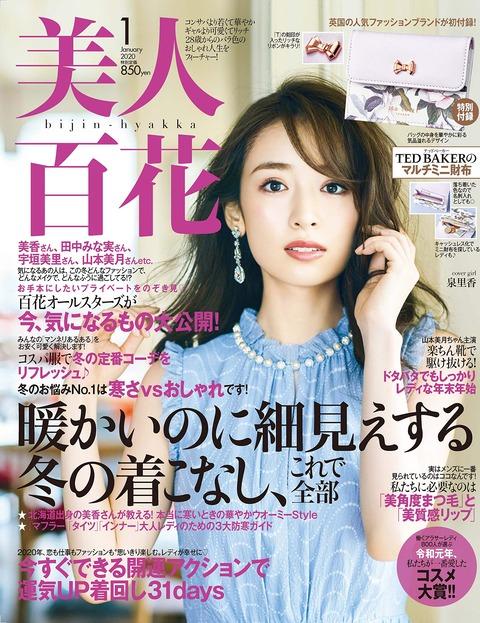 美人百花(びじんひゃっか) 2020年 1月号
