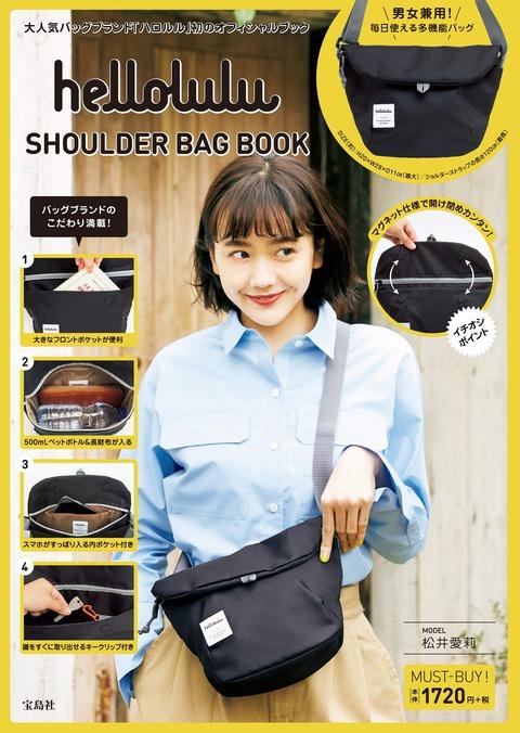 hellolulu SHOULDER BAG BOOK