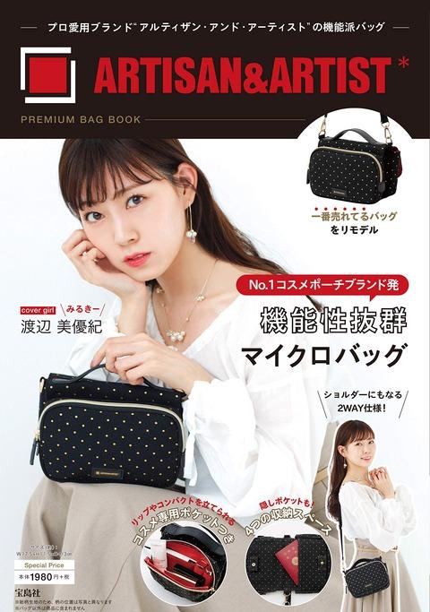 ARTISAN & ARTIST PREMIUM BAG BOOK 表紙