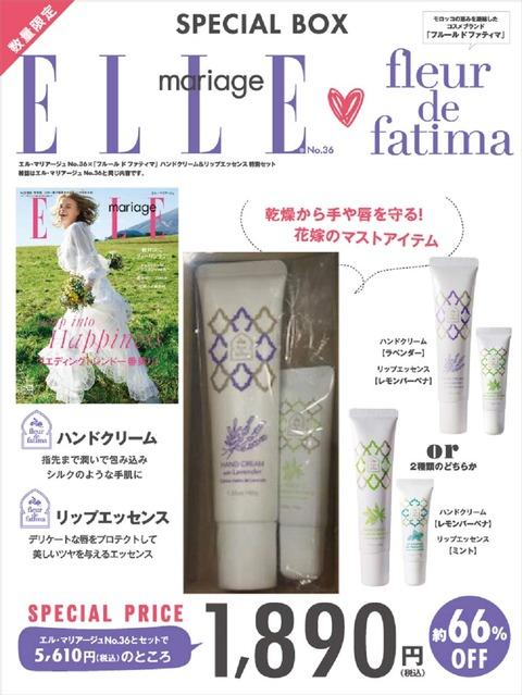 ELLE mariage (エル・マリアージュ) No.36 × 特別セット
