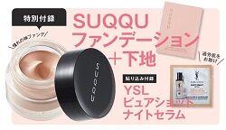 SUQQU ファンデーション+下地