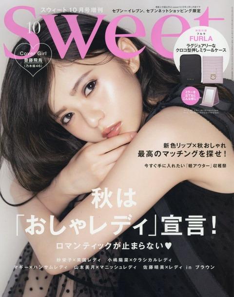 Sweet(スウィート) 2019年 10月号 増刊