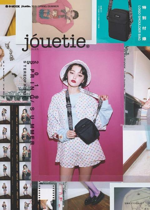 jouetie 2019 SPRING SUMMER 表紙