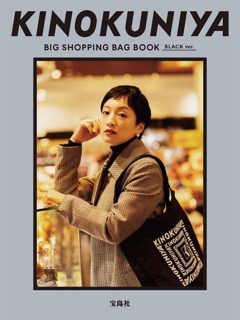 KINOKUNIYA BIG SHOPPING BAG BOOK BLACK ver.