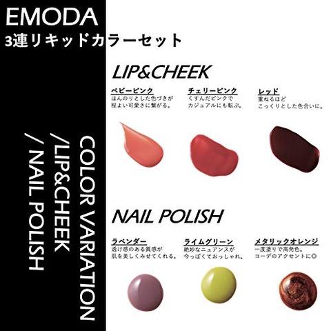 EMODA 3連リキッドカラー4点セット7