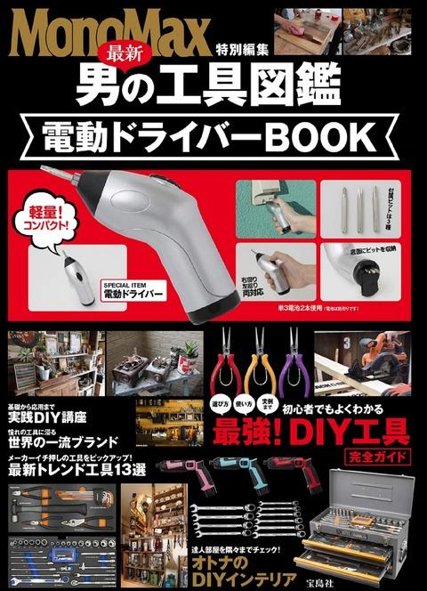 MonoMax特別編集 最新 男の工具図鑑 電動ドライバーBOOK
