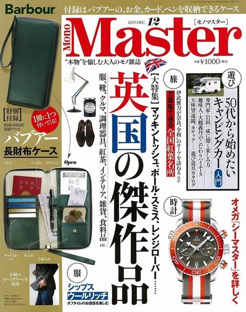 MonoMaster(モノマスター) 2019年 12月号