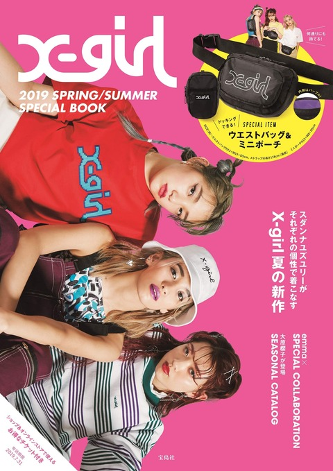 X-girl 2019 SPRING SUMMER SPECIAL BOOK 表紙