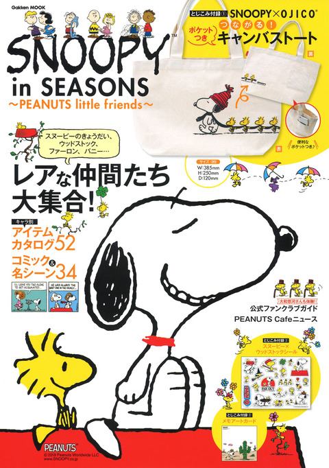 SNOOPY in SEASONS ~REANUTS little friends~