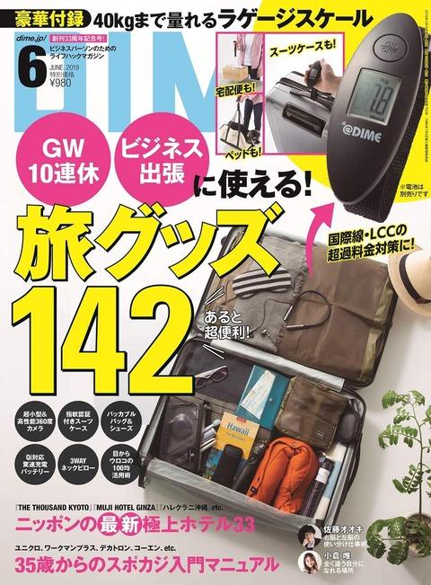 DIME(ダイム) 2019年 6月号 表紙