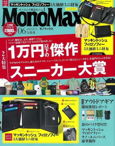 MonoMax(モノマックス) 2021年 6月号