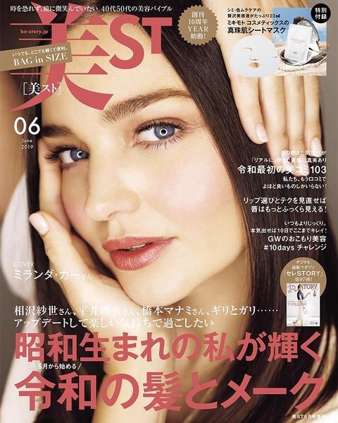 美ST(ビスト) 2019年 6月号 表紙2
