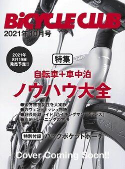 BiCYCLE CLUB(バイシクルクラブ) 2021年 10月号