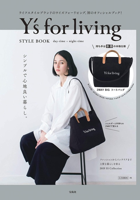 Y's for living STYLE BOOK day-time + night-time 表紙