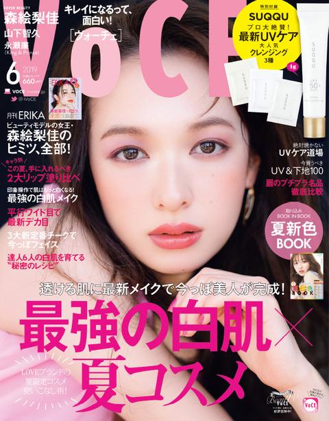 VOCE(ヴォーチェ) 2019年 6月号 表紙