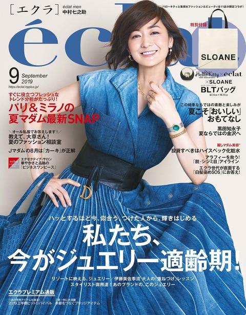 eclat(エクラ) 2019年 9月号