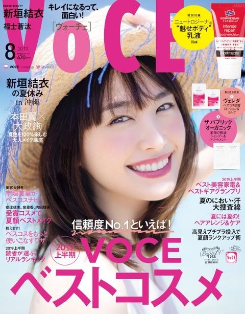 VOCE(ヴォーチェ) 2019年 8月号