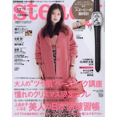 steady.(ステディ.) 2019年 12月号 増刊
