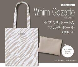 Whim Gazette ゼブラ柄トート&マルチポーチ 2個セット