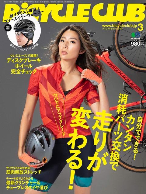 BiCYCLE CLUB(バイシクルクラブ) 2019年 3月号 表紙