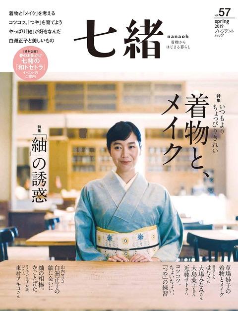 七緒 vol.57 表紙