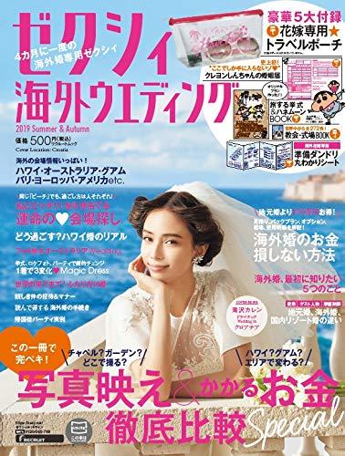 ゼクシィ海外ウエディング 2019 Summer&Autumn 表紙