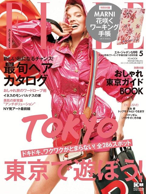 ELLE JAPON (エル・ジャポン) 2020年 5月号 特別版