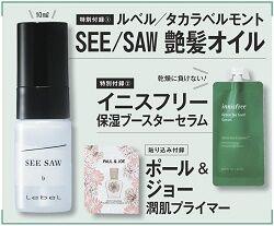 SEE SAW 艶髪オイル
