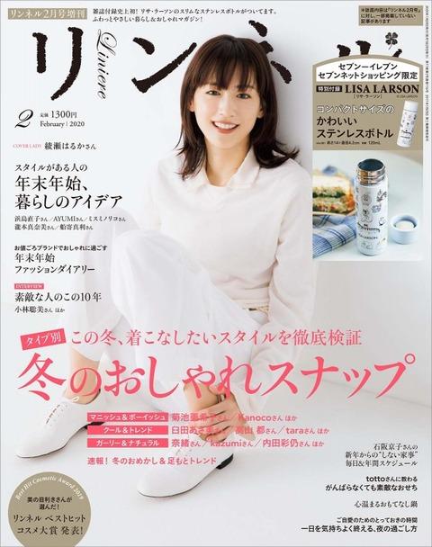 リンネル 2020年 2月号 増刊