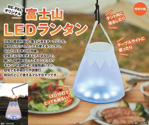 富士山LEDランタン