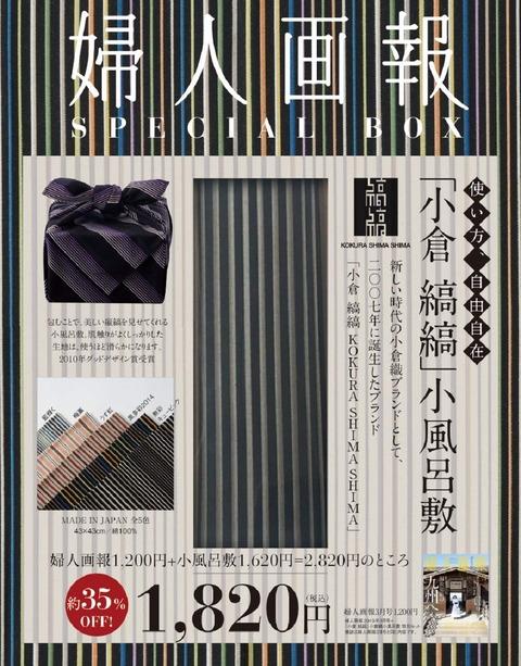 婦人画報2019年3月号 × 特別セット 表紙