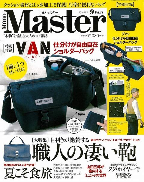 MonoMaster(モノマスター) 2019年 9月号