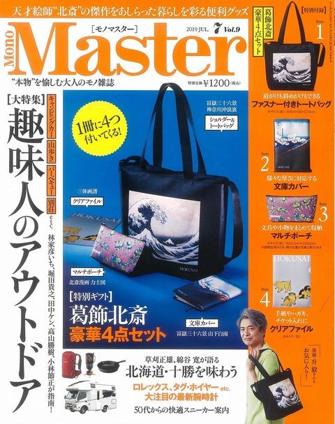 MonoMaster(モノマスター) 2019年 7月号 表紙