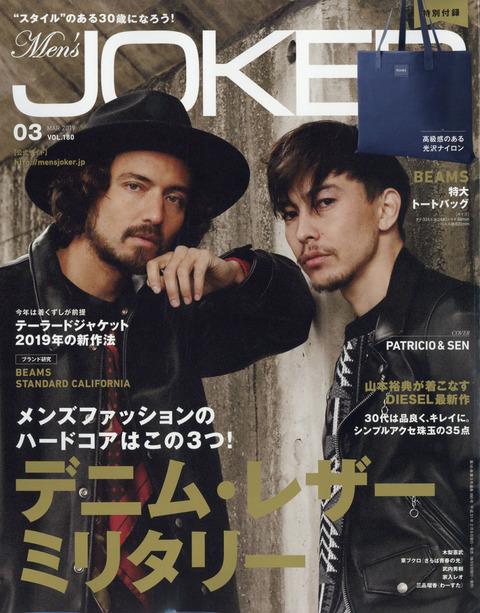 Men's JOKER(メンズジョーカー) 2019年 3月号 表紙