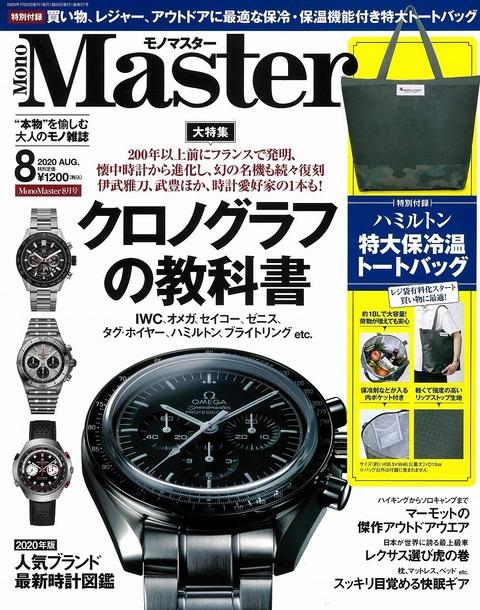 MonoMaster(モノマスター) 2020年 8月号
