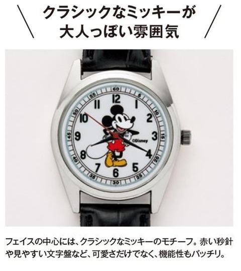 ミッキーマウス 大人の腕時計2