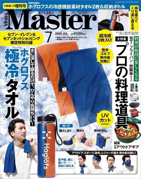 MonoMaster(モノマスター) 2020年 7月号 増刊